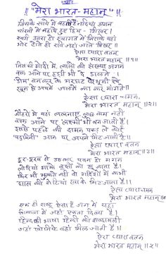 independence day short essay independence day independence day poems in hindi