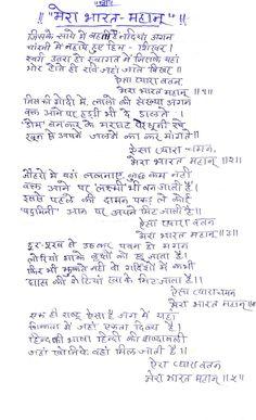 humorous documents india