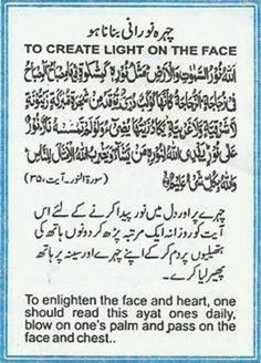 Dua to Create Light On Face Islamic Quotes, Quran Quotes Inspirational, Islamic Phrases, Islamic Teachings, Islamic Messages, Islamic Dua, Muslim Quotes, Hadith Quotes, Qoutes