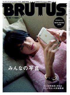 『BRUTUS』でホンマタカシが写真案内、梅佳代や川島小鳥、森栄喜ら11人の写真家登場