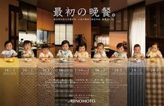 Last Supper, baby version! So cute....advertisement of Ajinomoto...catching eyes! 味の素!可愛いの最後の晩飯CM