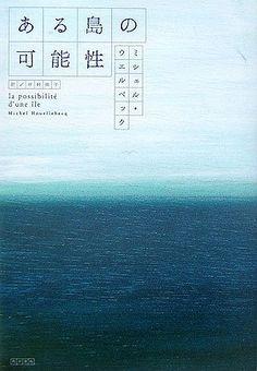 """""""La possibilité d'une île """" / Michel Houellebecq 「ある島の可能性」・ミシェル・ウエルベック"""