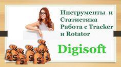 Digisoft Инструменты и Статистика Работа с Tracker и Rotator