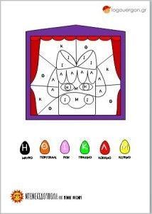 Δραστηριότητες-φύλλα εργασίας για παιδιά Greek Writing, Greek Alphabet, November 17, Playing Cards, Activities, Education, Games, School, Kids