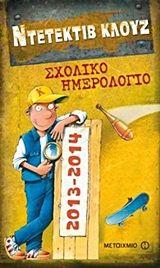 Σχολικό ημερολόγιο 2013-2014: Ντετέκτιβ Κλουζ, συγγραφέας: