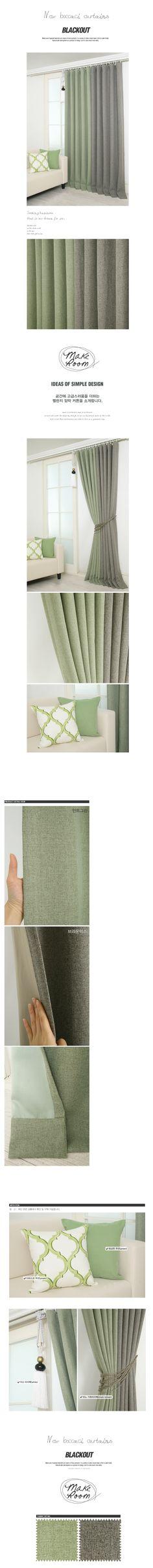 메이크룸 [멜란지 암막커튼(mint green&brown mix)]