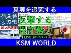 【KSM】森友問題 逃げる民進党、反撃する保守勢力 カミカゼさん「神風作戦」を始める 2017年4月1日