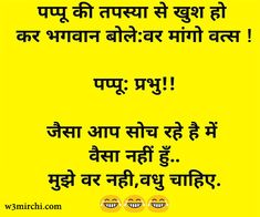 Funny jokes Funny Jokes In Hindi, Very Funny Jokes, Funny Comedy, Funny Memes, Jokes Photos, Jokes Images, Comedy Quotes, Humor Quotes, Funky Quotes