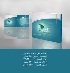 book cover design  www.behtanashr.ir behtapajoohesh@gmail.com +989130002501-4