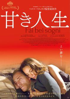 Fai bei sogni / Sweet Dreams / 甘き人生