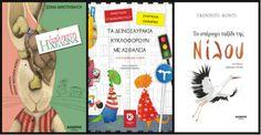 *** #ΝΕΕΣ_ΚΥΚΛΟΦΟΡΙΕΣ***  _______Από σήμερα σε όλα τα #βιβλιοπωλεία!_________     #kalendis #book #new #children #fairytale #vivlia #paidia #paramythia http://www.kalendis.gr/e-bookstore/vivlia-gia-paidia-kai-neous/paramithia
