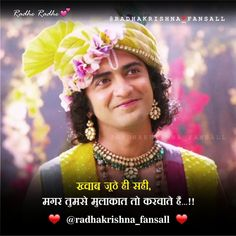 Love Poems In Hindi, Krishna Quotes In Hindi, Radha Krishna Love Quotes, Radha Krishna Pictures, Krishna Radha, Romantic Quotes For Her, Simple Love Quotes, Love Quotes For Her, Feeling Hurt Quotes