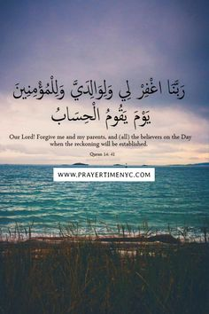 Our lord, Forgive me and my parents, and the believers on the day when the reckoning will be established. #Allah #Quran #quranverses #Dua #invocation #Muslims
