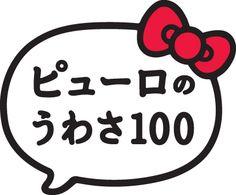 サンリオピューロランドの特設Webサイト「ピューロのうわさ100」。サンリオのキャラクターやピューロランドにまつわる100のうわさを、1つずつ6秒間のVine動画で紹介
