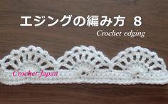エジング( 縁編み)の編み方 8【かぎ針編み】How to Crochet edging