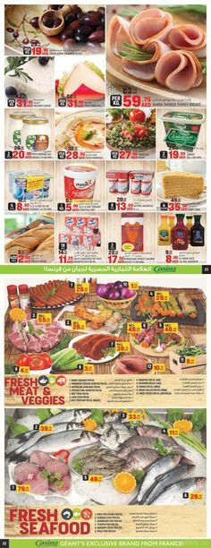 Geant Hypermarkets Sale Offer (till 27th  Oct to 9th Nov 2016)      Fresh SEA FOODS, MEAT and VEGGIES    #Food/Grocery #FruitsVegetables #GeantHypermarket #MeatPoultry #Outlets #SeaFoods #UAEdeals #DubaiOffers #OffersUAE #DiscountSalesUAE #DubaiDeals #Dubai #UAE #MegaDeals #MegaDealsUAE #UAEMegaDeals  Offer Link: https://discountsales.ae/grocery/geant-hypermarkets-sale-offer-till-27th-oct-9th-nov-2016/