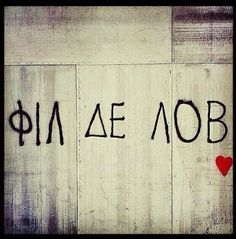 Feel the love. Wall Quotes, Words Quotes, Me Quotes, Funny Quotes, Sayings, Graffiti Quotes, Funny Greek, Religion Quotes, Sharing Quotes