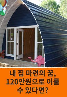 내 집 마련의 꿈, 120만원으로 이룰 수 있다면? Porch Chairs, Dome House, A Frame House, Facade House, Home Projects, Home Remodeling, Building A House, House Plans, Home And Family