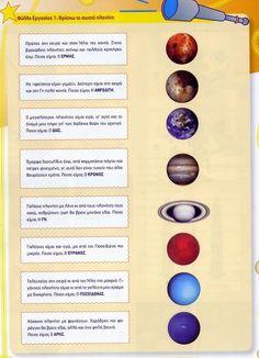 Αινίγματα για τους πλανήτες Koi, Activities For Kids, Crafts For Kids, Solar System, Kindergarten, Education, Space, Planets, Science