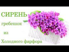Сирень « Керамическая флористика. Цветы из холодного фарфора. Уроки и…