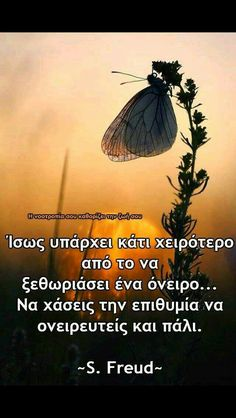 Advice Quotes, Wisdom Quotes, Me Quotes, Feeling Loved Quotes, Big Words, Life Philosophy, Life Thoughts, Greek Quotes, Faith In God