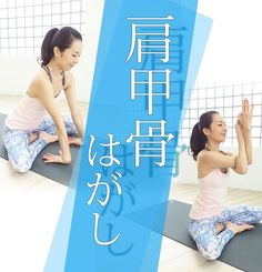 【肩甲骨はがしストレッチ】記事まとめ|肩甲骨をほぐすといいコトがいっぱいあるんです♡|ウェブチーム|ビューティニュース|VOCE(ヴォーチェ)|美容雑誌『VOCE』公式サイト Health And Beauty, Outdoor Blanket, Health Fitness, Hair Beauty, Workout, Exercise, Train, Yoga, Diet
