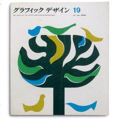 I like this cover because its simple and makes objects (birds) out of another object (tree)