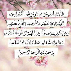 Quran Quotes Love, Islamic Love Quotes, Muslim Quotes, Islamic Inspirational Quotes, Arabic Quotes, Words Quotes, Sayings, Muslim Images, Islamic Images