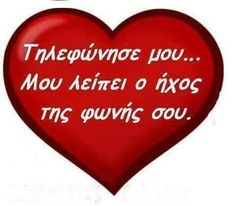 Greek Quotes, Music Instruments, How Are You Feeling, Feelings, Cards, Instagram, Love, Musical Instruments, Maps