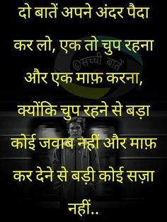 Funny Attitude Quotes, Good Thoughts Quotes, Good Life Quotes, Wisdom Quotes, Qoutes, Motivational Picture Quotes, Inspiring Quotes, Friendship Quotes In Hindi, Chanakya Quotes