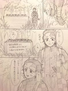 1 Slayer Anime, Manga, Twitter Sign Up, Illustration Art, Japanese, Fun Stuff, Fun Things, Japanese Language, Manga Anime