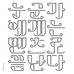 똥차가고 벤츠온다. on Behance Typography Layout, Typography Letters, Lettering Design, Text Design, Graphic Design, Typography Poster, Letter Logo, Design Reference, Jessica Hische