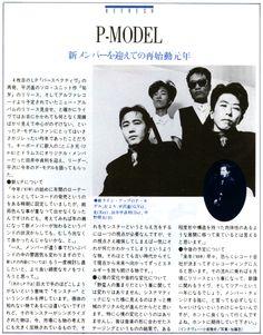 P-MODEL 1988