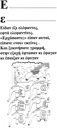 2ο Νηπιαγωγείο Παιανίας | Αλφαβήτα Greek Language, Writing Skills, Laura Ashley, Diy For Kids, Montessori, Alphabet, Elephant, Reading, School