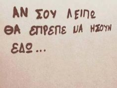 Wall Quotes, Love Quotes, Graffiti Quotes, I Love You, My Love, Greek Quotes, True Words, Picture Quotes, Slogan