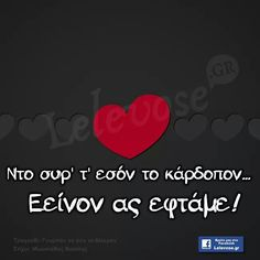 Love Others, Greece, My Love, Quotes, Stitches, Greece Country, Quotations, Quote, Shut Up Quotes