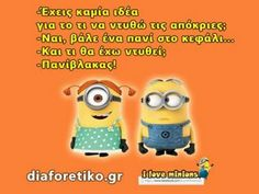 Image discovered by Find images and videos about funny, quotes and lol on We Heart It - the app to get lost in what you love. Funny Greek Quotes, Greek Memes, Funny Picture Quotes, Funny Photos, Minion Jokes, Minions, Clever Quotes, Funny Pins, Funny Moments