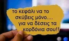 !! Best Quotes, Funny Quotes, Funny Phrases, Perfection Quotes, Word Pictures, Greek Quotes, English Quotes, True Words, Wisdom Quotes