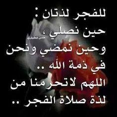 اللهم اجعلنا من اهل الفجر
