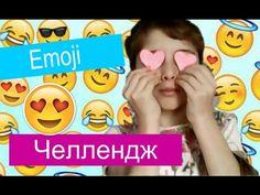 ♡♡ЭМОДЖИ челлендж | EMOJI challenge ♡♡
