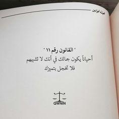 القانون رقم 11 Rules Quotes, Fact Quotes, Wisdom Quotes, Words Quotes, Life Quotes, Arabic Tattoo Quotes, Arabic Love Quotes, Quotes For Book Lovers, Book Quotes