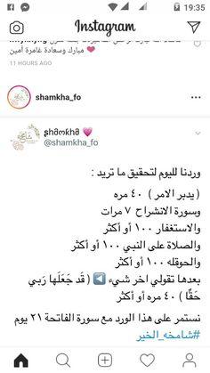 Duaa Islam, Islam Hadith, Islam Quran, Arabic Words, Arabic Quotes, Islamic Quotes, Vie Motivation, Best Quotes, Life Quotes