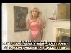 Bodyflex. Бодифлекс - 15 минутная тренировка с Грир Чайлдерс (Eng/Rus) - YouTube