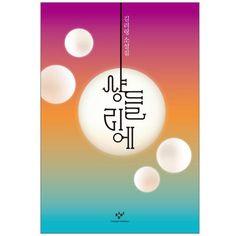 샹들리에/김려령 - KOREAN FIC KIM RYEO-RYEONG 2016 [Mar 2017]