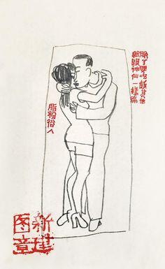 朱新建 Zhu Xinjian,拥抱,19.5×11.5cm