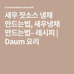 새우 잣소스 냉채 만드는법, 새우냉채 만드는법– 레시피 | Daum 요리 Korean Food, Asian Recipes, Dinner, Cooking, Home Decor, Foods, Dining, Kitchen, Food Food