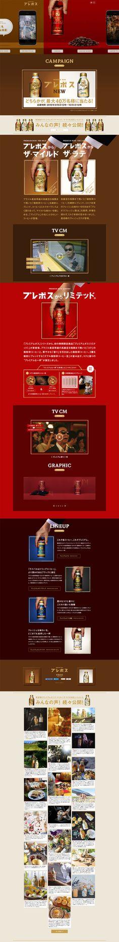 プレミアムBOSS【飲料・お酒関連】のLPデザイン。WEBデザイナーさん必見!ランディングページのデザイン参考に(キレイ系)