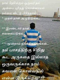 141 Best Tamil Quotes Images Best Love Quotes Love Crush Quotes