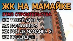 #жктихийдон2 #жкгармония3 #жкриодемамайка2 #жкпосейдон #жкнамамайке