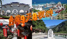 台湾9天8夜游 !! 不想跟团?想省钱?没时间策划?那你就要看看这篇了..... | Asia Travel Book